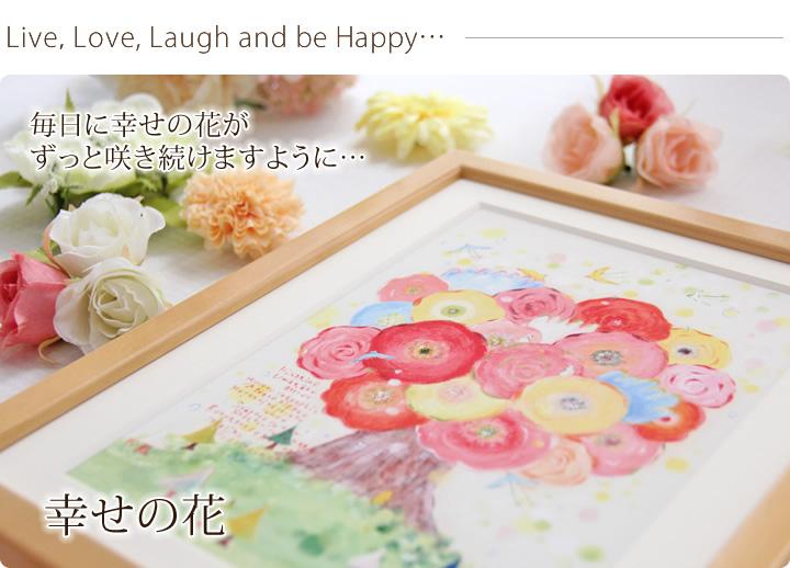 花の絵画インテリア