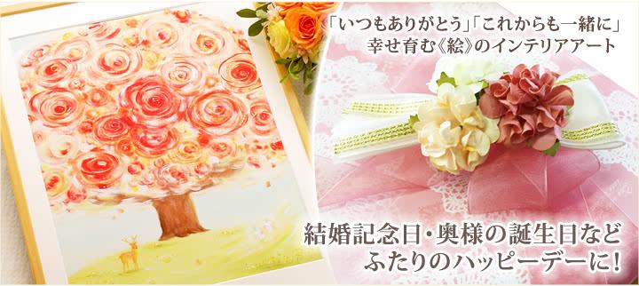 結婚記念日のプレゼントや妻への誕生日プレゼントに、絵画インテリア
