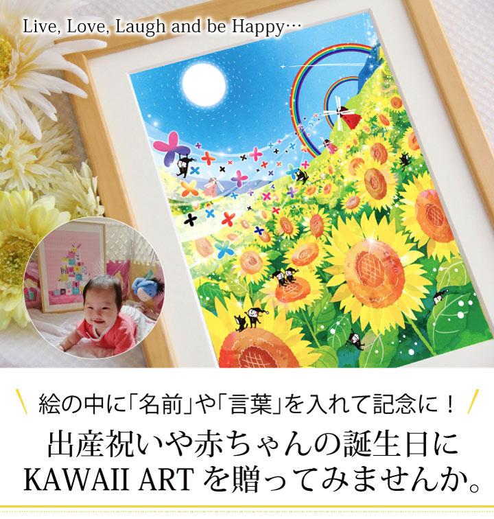 出産祝いプレゼント・1歳誕生日プレゼント、赤ちゃん誕生記念に名入れできる絵画アート