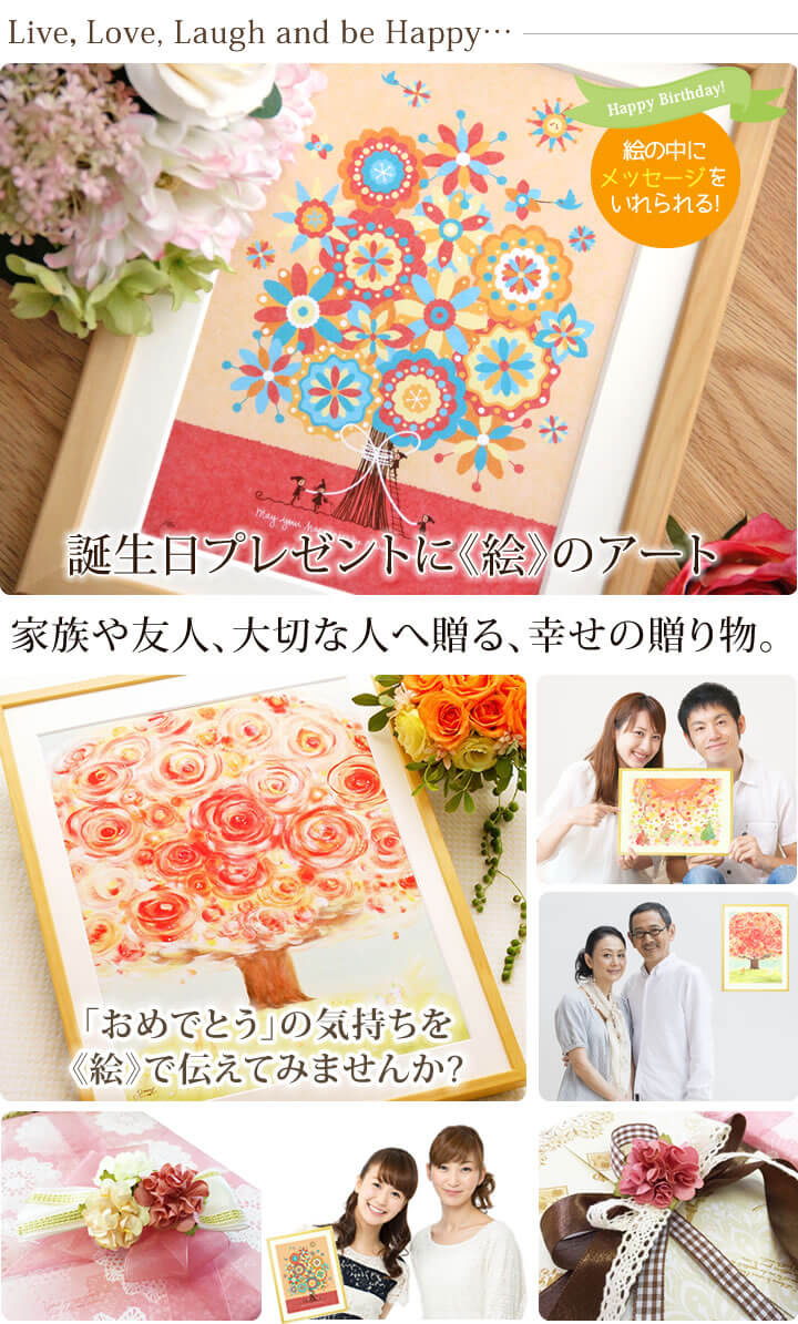 30代、40代、50代、60代、20歳の女性の誕生日プレゼントに名前入れ・メッセージ入れ絵のアート