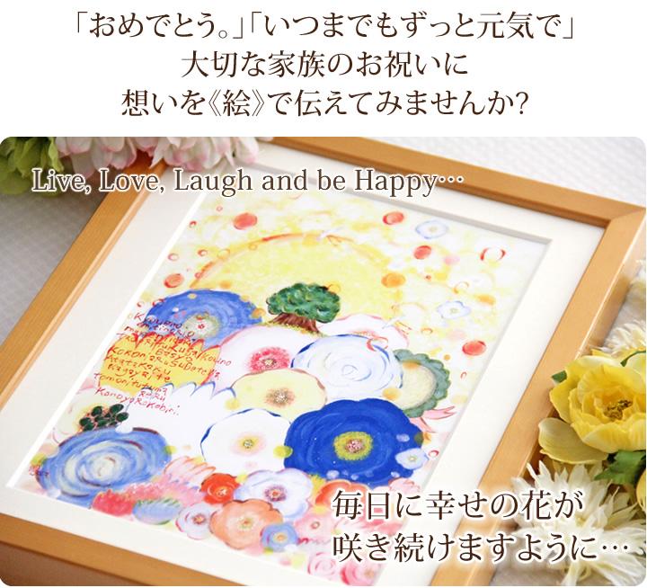 おめでとう。いつまでもずっと元気で。喜寿プレゼント、古希祝いに思い出作りができる贈り物