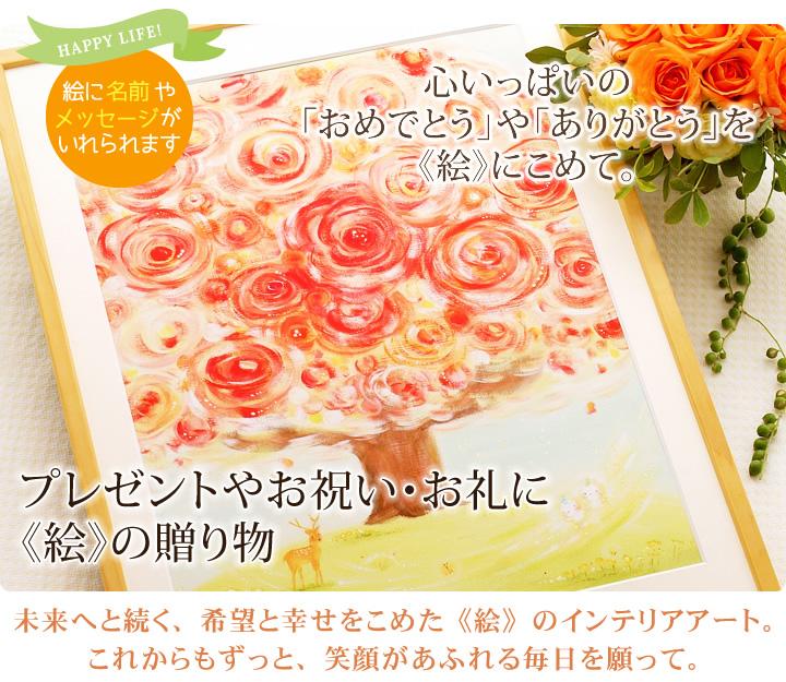 新築祝いプレゼント、母の還暦祝い、記念品、寄贈品の贈り物に名前入れのできる絵画インテリア通販