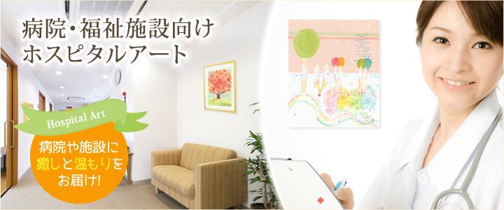 病院・クリニック・歯科医院・老人ホームの絵画アート