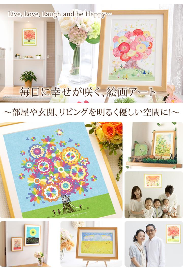 飾る場所を明るく優しい空間に、玄関やリビング、部屋に飾る絵画インテリア