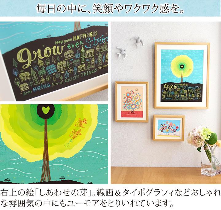 毎日の中に笑顔やワクワク感を。玄関や部屋に飾る絵画インテリアアート
