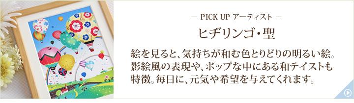 画家ヒヂリンゴ・聖の絵画インテリア