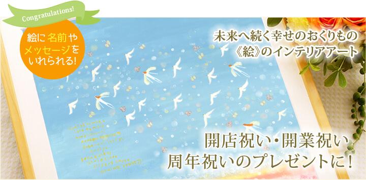 開店祝いプレゼント・開業祝いの贈り物に花のインテリアアート