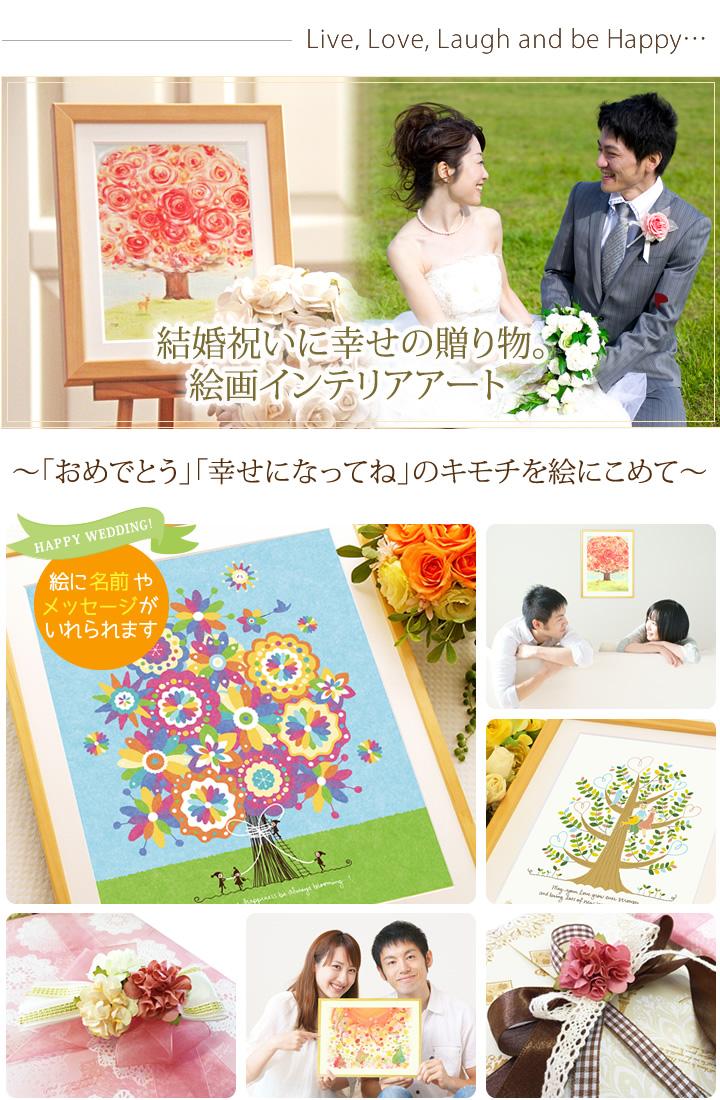 女性の友達へ、結婚祝いのプレゼント、結婚式ウェルカムボード、贈り物に名前入れのできる絵画インテリア通販・販売