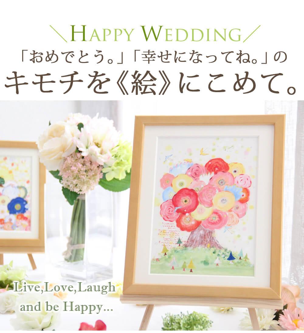 結婚祝いプレゼントにおめでとうの気持ちをこめて