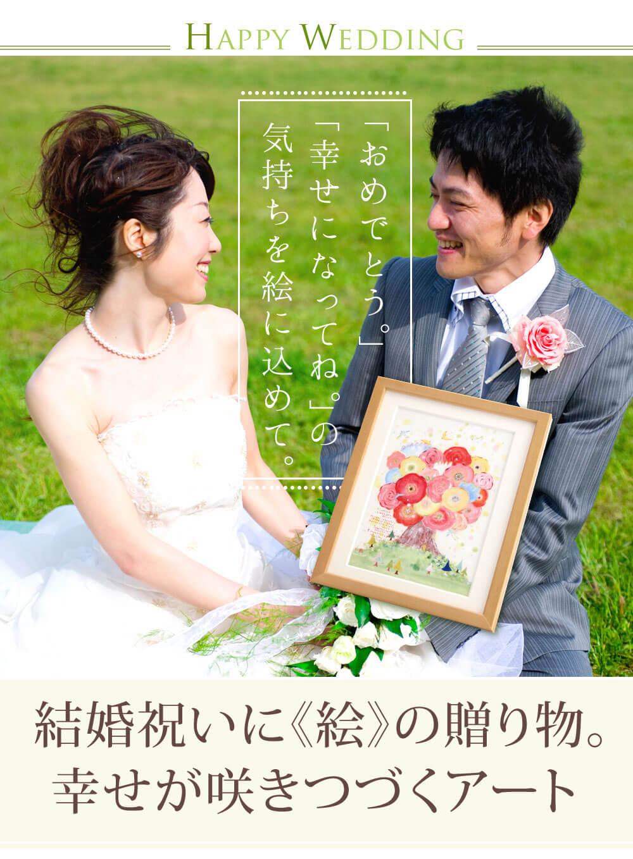 女性の友達、娘への結婚祝いプレゼントなら、贈り物に名前入れのできる絵のアート