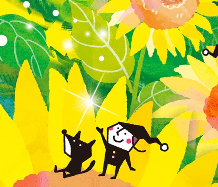 ヒマワリの上にいる犬の絵