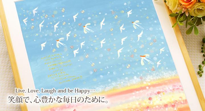kawaii artとは 笑顔で心豊かな毎日のために 絵画通販のお店