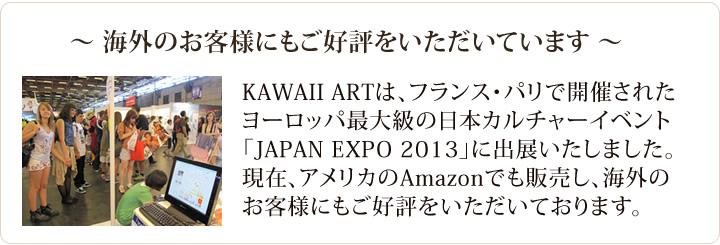 KWAII ARTはアメリカなど海外にも販売しています