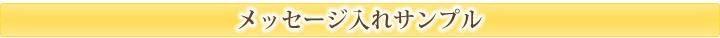 プレゼント・記念日用