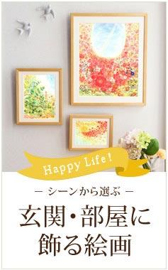 玄関に飾る絵画通販