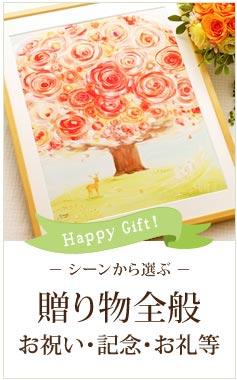 プレゼント用の絵画通販
