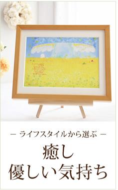 ライフスタイルから選ぶ絵画通販:癒し・優しい気持ち