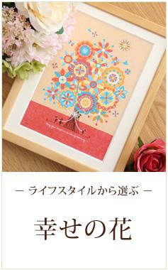 ライフスタイルから選ぶ絵画通販:幸せの花