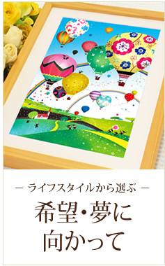 ライフスタイルから選ぶ絵画通販:希望・夢に向かって