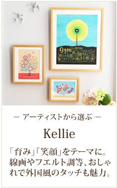絵画通販:Kellie