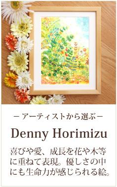 絵画通販:デニーホリミズ