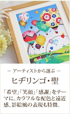 絵画通販:ヒヂリンゴ・聖