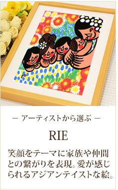 絵画通販:笑顔のアーティストRIE