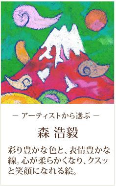 絵画通販: 森浩毅(もりひろき) 画家 京都府