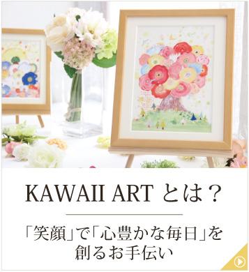 絵画通販のKAWAII ART(可愛いアート)って?