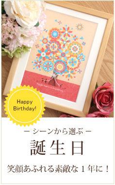 女性への誕生日プレゼントの絵