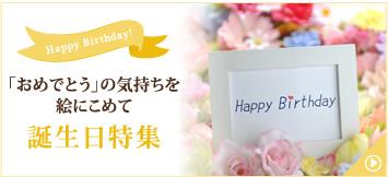 女性への誕生日プレゼントの絵画通販