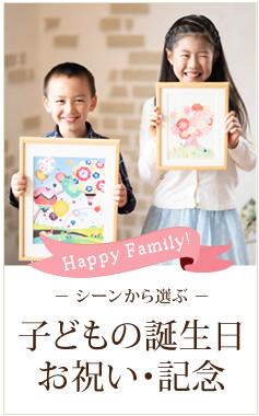 子ども向け絵画、子供用絵画、誕生日プレゼント、小学生、中学生
