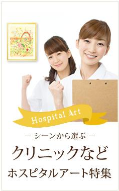 病院・福祉施設向け絵画の通販、ホスピタルアート