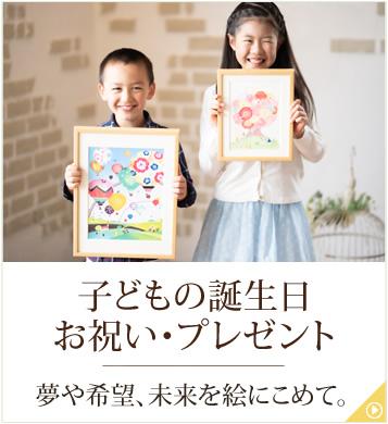 子ども向け絵画、子供用絵画