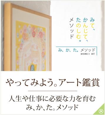 アート鑑賞法、鑑賞教育、ビジュアル・シンキング・ストラテジーズ、VTS