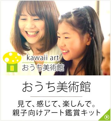 アート鑑賞 親子キット