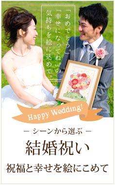 結婚祝いプレゼントの絵画