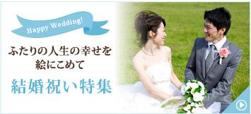 結婚祝いのプレゼントや贈り物に絵画インテリア通販
