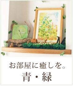 絵画 青・緑
