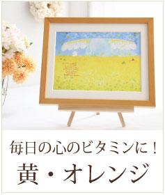 絵画 黄色・オレンジ