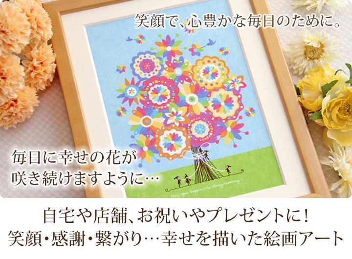 笑顔、感謝、繋がり、希望…幸せをテーマに描いた絵画通販サイトのKAWAII ART