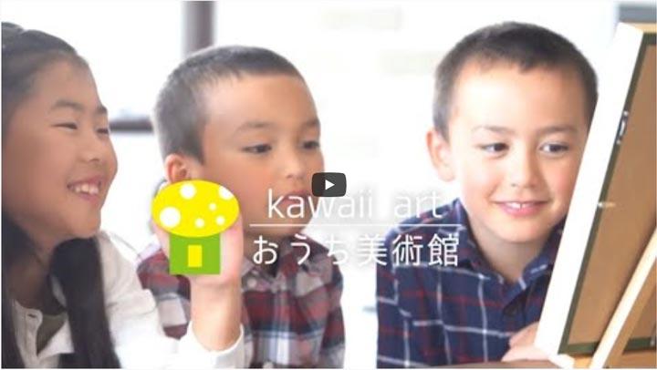 アート鑑賞キット「おうち美術館」NHK「ゆう6かがわ」で紹介されました。