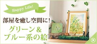 緑・グリーン・癒しの絵画