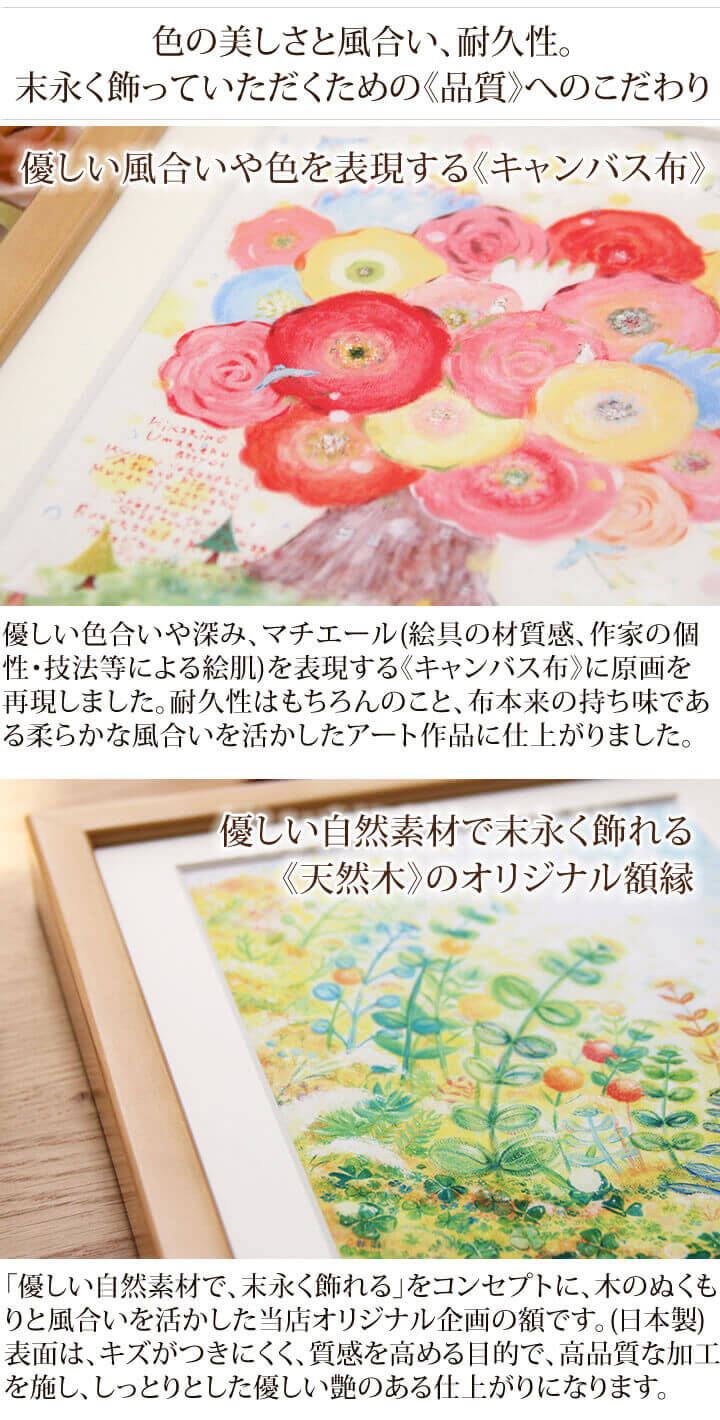 自然素材のナチュラルな無垢の木のオリジナル額縁、優しい風合いのキャンバスアート布を使用した癒される幸せの絵画インテリアアート