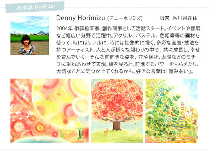 Denny Horimizu(デニーホリミズ)、画家の人気作品、画家のプロフィール