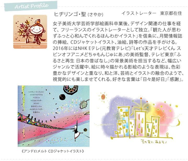 画家のプロフィール、人気のイラストレーター、ヒヂリンゴ・聖(さやか)