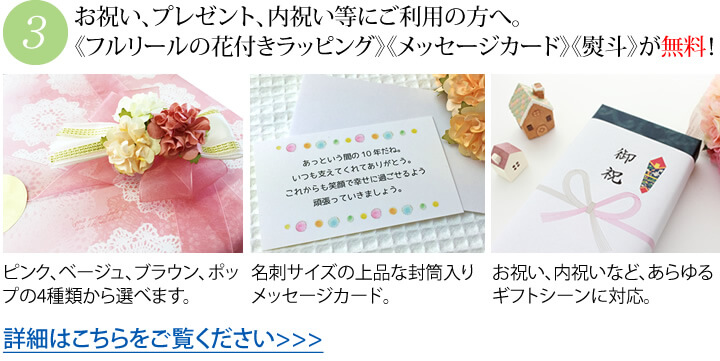 ギフトラッピング、熨斗(のし)、メッセージカードが無料