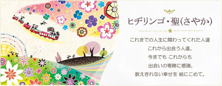人気の画家・イラストレーター ヒヂリンゴ・聖(さやか)