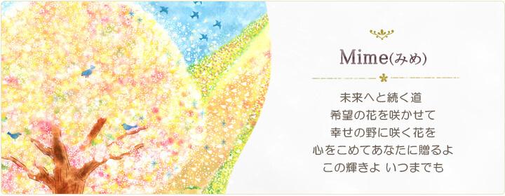 人気の画家 Mime(みめ)