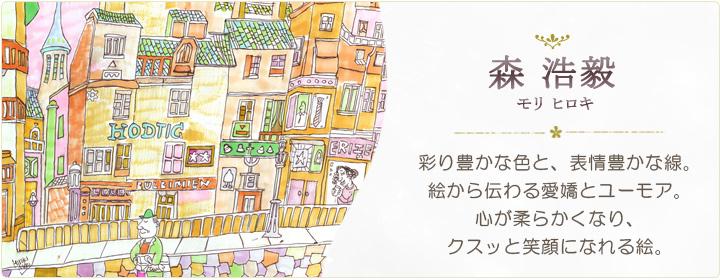 人気の画家 森浩毅(もり ひろき)
